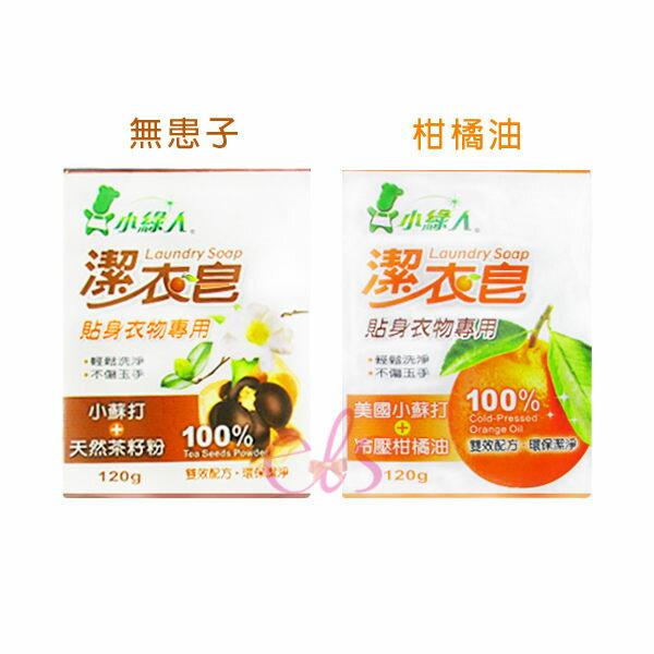 小綠人 小蘇打潔衣皂 橘子油/無患子 120g 兩款供選 ☆艾莉莎ELS☆