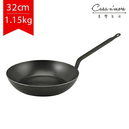 De Buyer 輕量里昂法式單柄平底鍋 煎鍋 鐵鍋32cm