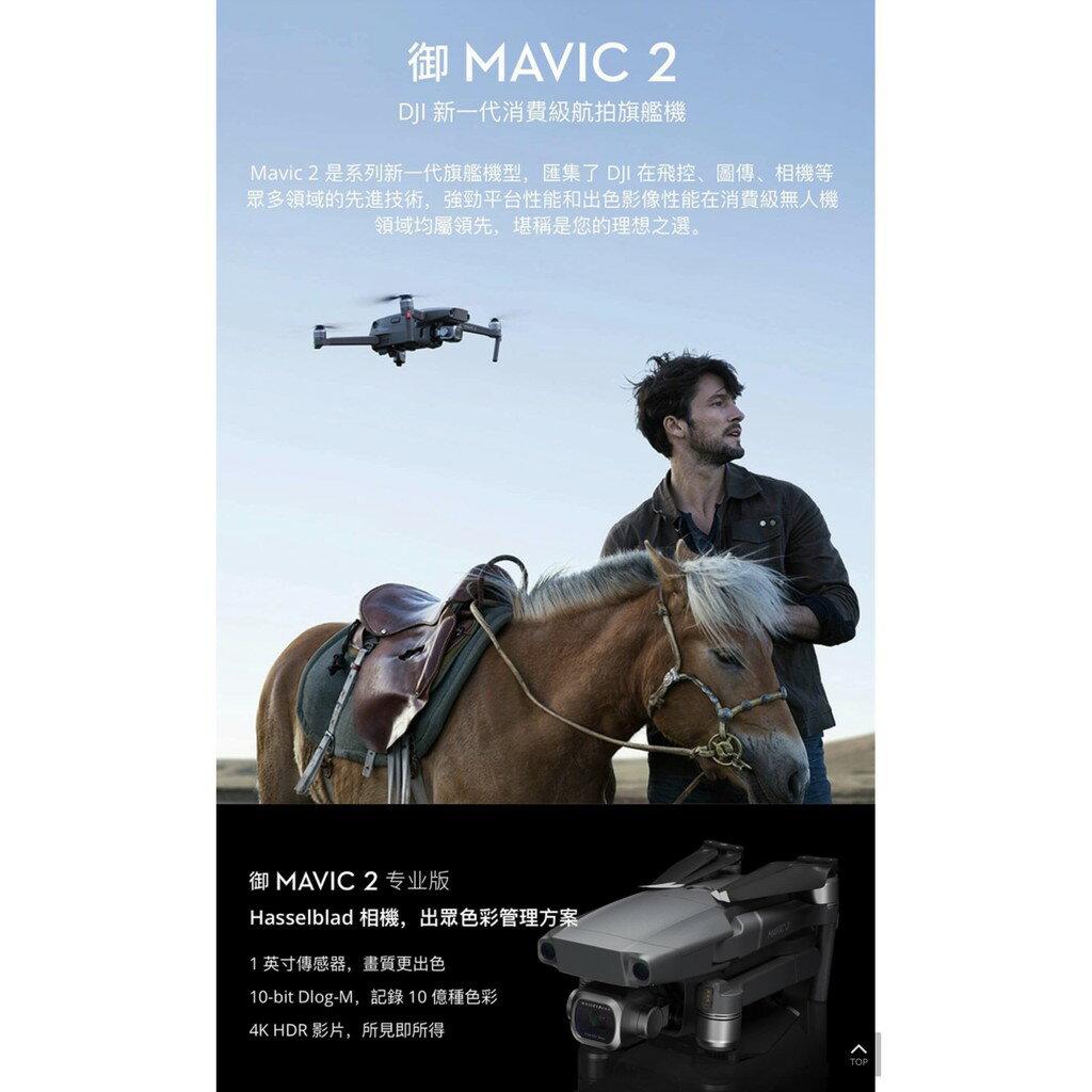 【eYe攝影】台灣公司貨 DJI 大疆 Mavic 2 Zoom 變焦版 全能套裝 4800萬畫數 折疊式 空拍機 航拍