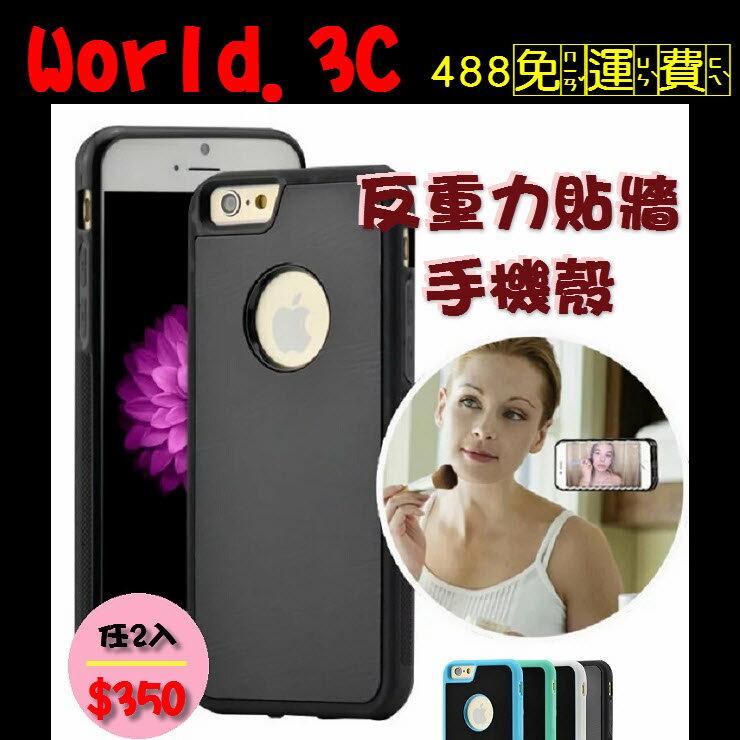 APPLE I Phone 7 Plus 5.5吋反重力殼 防摔保護套 反地心引力 吸附
