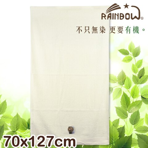 有機棉浴巾 素面款 彩虹毛巾 台灣製 RAINBOW