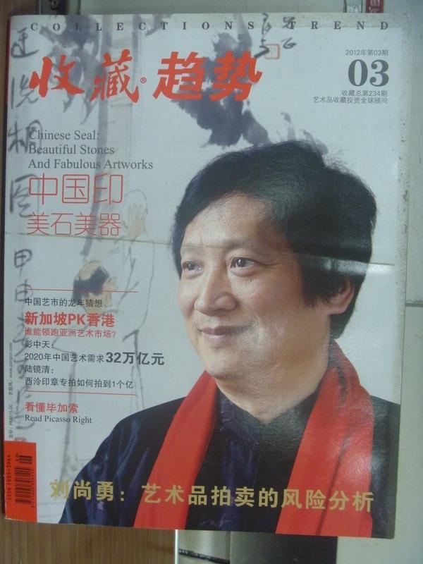 【書寶二手書T1/雜誌期刊_QNT】收藏趨勢_2012年第3期_劉尚勇:藝術品拍賣的風險分析
