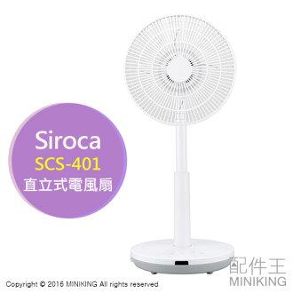 【配件王】日本代購 siroca SCS-401 直立式 電風扇 電扇 立扇 可逆向運轉 換氣扇 勝 F-CL327