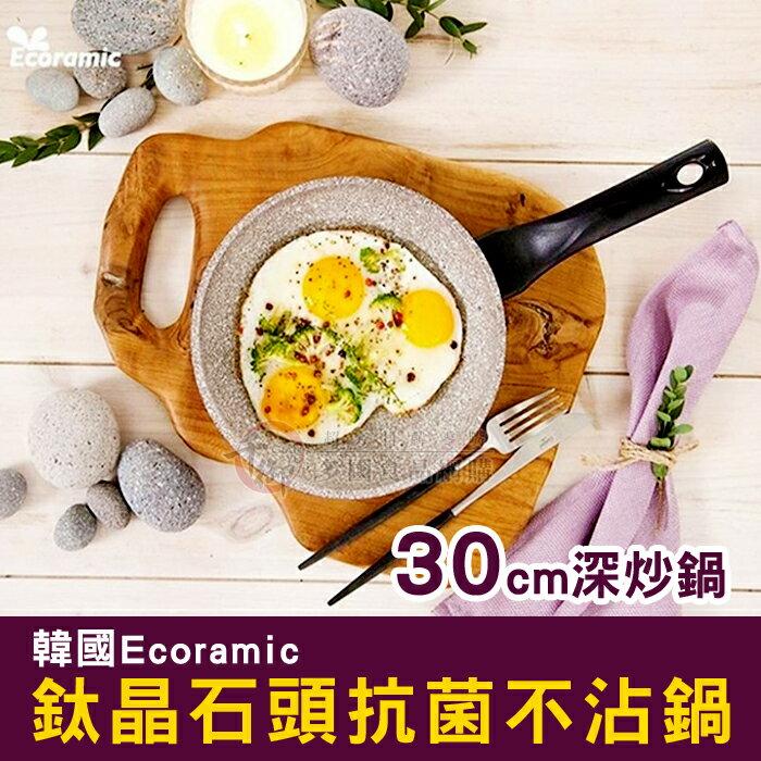 (現+預)韓國Ecoramic鈦晶石頭抗菌不沾鍋 30cm大深炒鍋(不含蓋)[KR1704251]千御國際