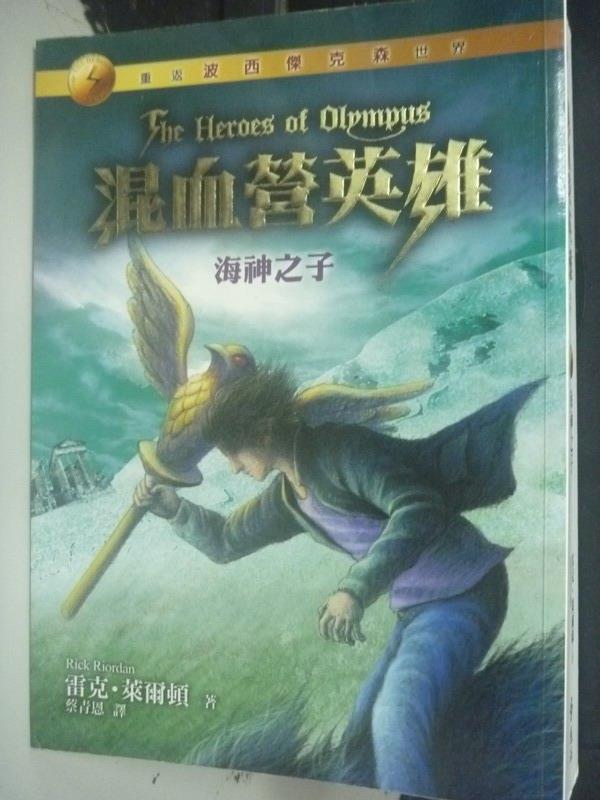 【書寶二手書T9/一般小說_IFQ】混血營英雄2:海神之子_原價360_雷克‧萊爾頓