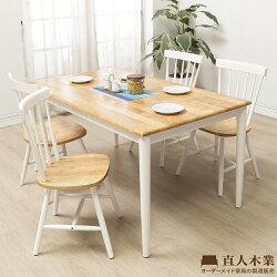【日本直人木業】LIVE鄉村風150公分餐桌4張單椅