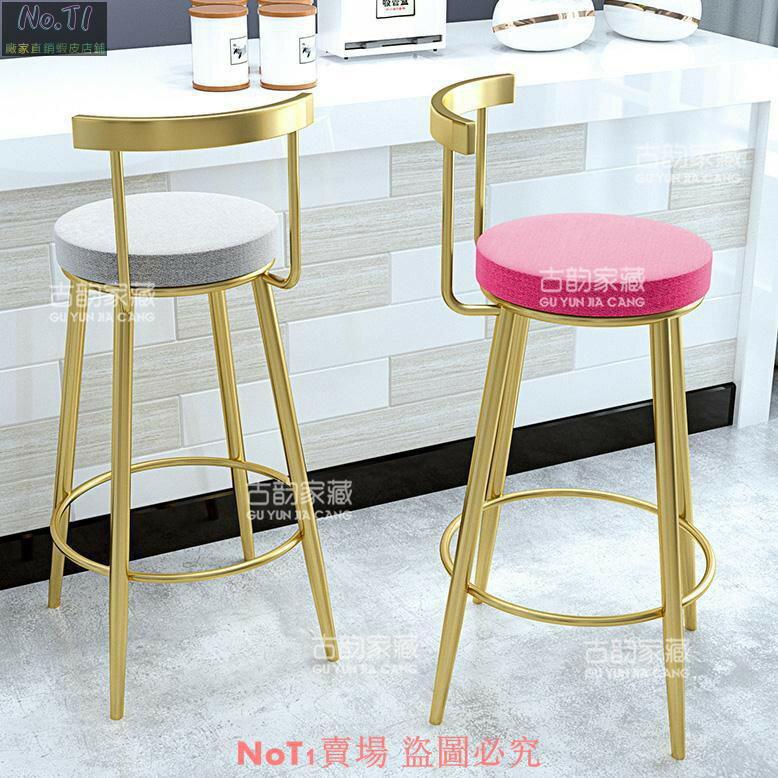 吧臺椅子北歐網紅靠背簡約現代酒吧奶茶咖啡廳輕奢家用鐵藝高腳凳 愛尚優品