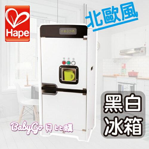 德國 Hape愛傑卡 北歐風黑白冰箱