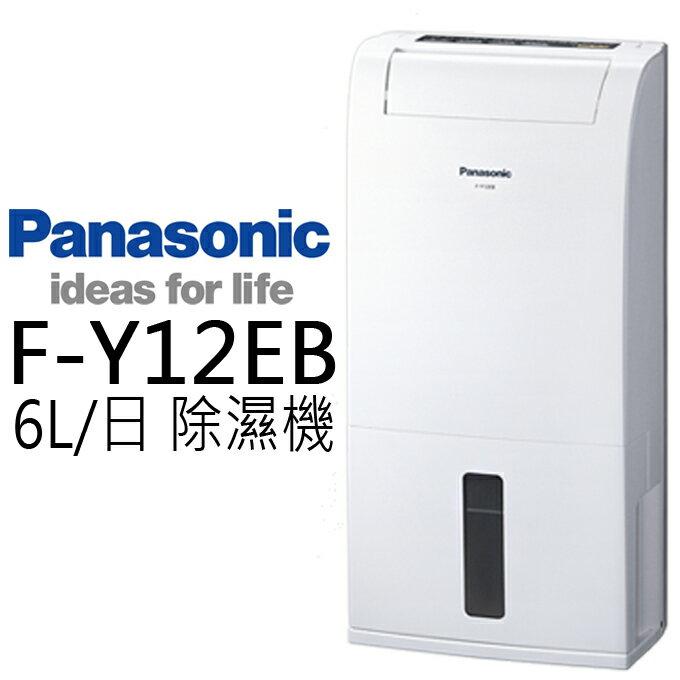 <br/><br/>  除濕機 ? Panasonic 國際牌 F-Y12EB 6L/日 公司貨 0利率 免運<br/><br/>