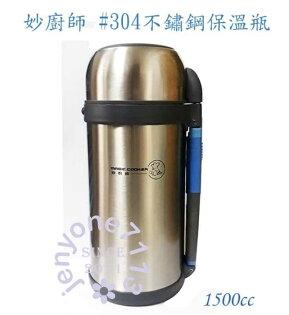 均曜家電:【妙廚師】高真空廣口瓶#304不鏽鋼1500cc保溫瓶BA15001