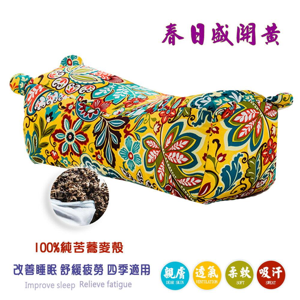 天然透氣舒眠釋壓虎型蕎麥枕 春日盛開黃 舒眠枕1入組