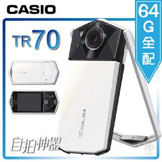 ➤分期零利率.64G全配【和信嘉】CASIO TR70 (珍珠白) 自拍神器 自拍奇機 美肌美顏 相機 群光 公司貨 原廠保固18個月
