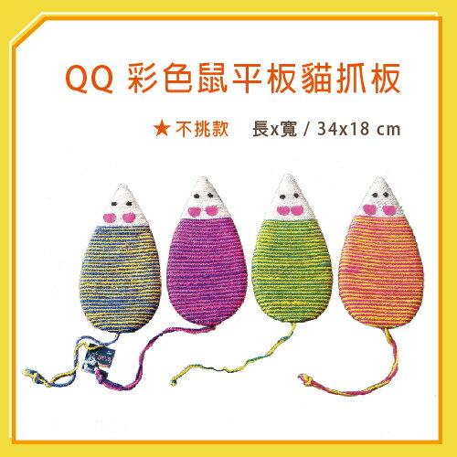 【放暑價】QQ 彩色鼠平板貓抓板(WE220052)-特價105元(I002E52)