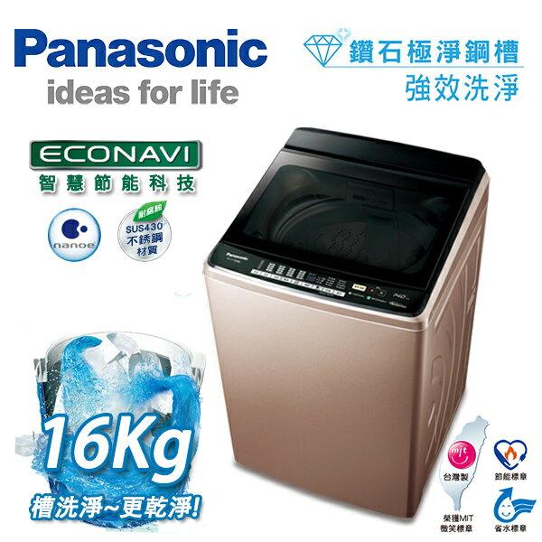 Panasonic 16公斤ECO NAVI變頻洗衣機 NA-V178DB-PN 玫瑰金