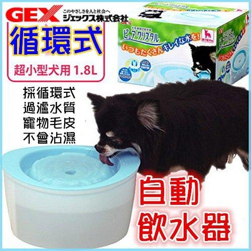 +貓狗樂園+ 日本GEX【狗用。循環式給水器。1.8L】800元 - 限時優惠好康折扣