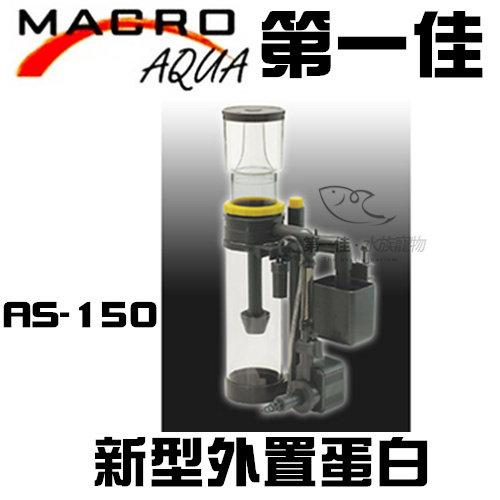 第一佳水族寵物:[第一佳水族寵物]台灣現代MARCO新型外置蛋白E-M-AS-150(600L)免運