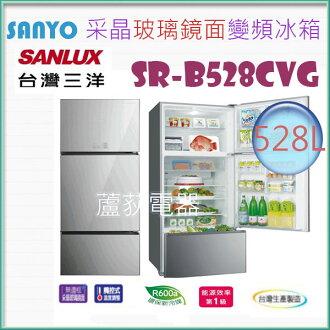 【台灣三洋 SANLUX~蘆荻電器】 全新528L【三洋采晶玻璃鏡面變頻三門冰箱】SR-B528CVG
