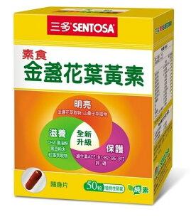 三多素食金盞花葉黃素膠囊50粒盒◆德瑞健康家◆