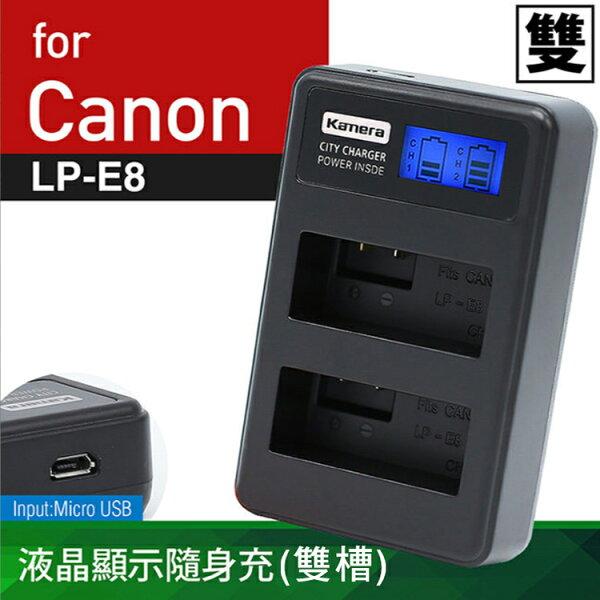 佳美能@攝彩@CanonLP-E8液晶雙槽充電器佳能LPE8一年保固KissX4X5EOS600D