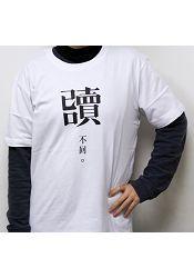 《合文誌.已讀不回》T恤-L