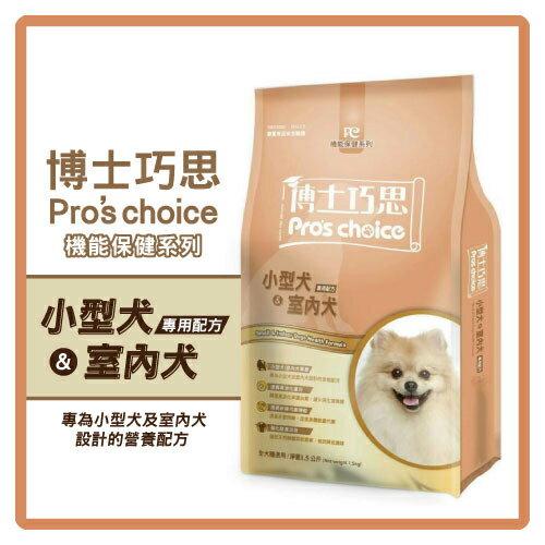 【力奇】博士巧思 機能保健系列 小型&室內犬專用配方 1.5kg -350元 >可超取(A831B22)