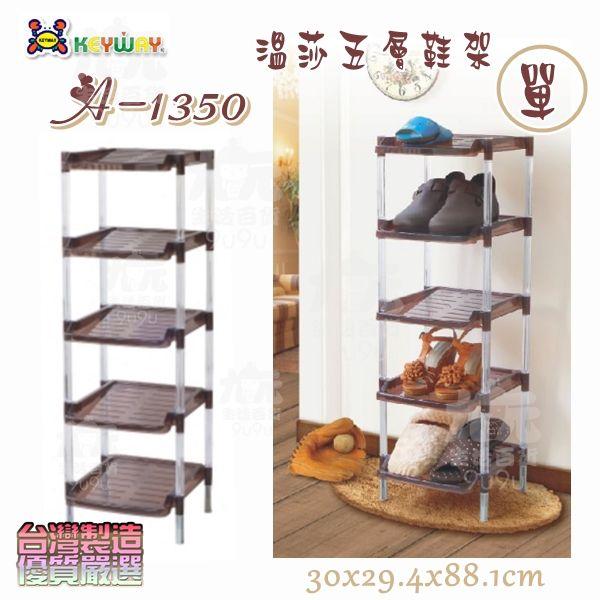 【九元 】聯府 A-1350 溫莎五層鞋架 單 五層架 A1350