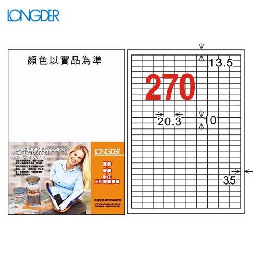 辦公小物嚴選~龍德A4三用電腦標籤(雷射噴墨)LD-881-W-A(白)270格(105張盒)(列印標籤)