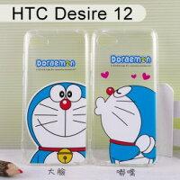 小叮噹週邊商品推薦哆啦A夢空壓氣墊軟殼 HTC Desire 12 (5.5吋) 小叮噹【正版授權】