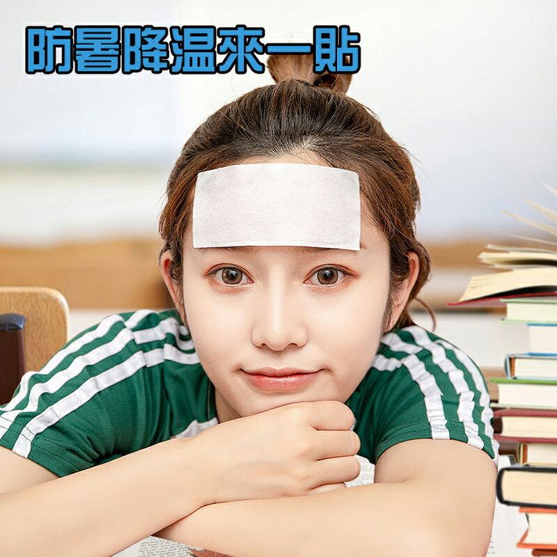 台灣現貨 冰涼貼 夏季夏天 降溫神器 清涼貼片 冰涼貼 冷敷 防暑提神 醒腦貼 散熱貼 物理降溫 8