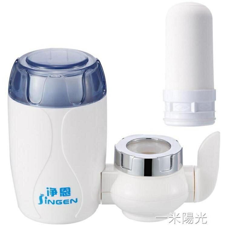 淨水器 凈恩水龍頭過濾器自來水凈水器家用廚房非直飲前置濾水器【優品生活館】