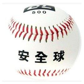 【安全棒球-12號-500-直徑9.7cm-4個/組】壘球比賽專用指定用球 適合親子娛樂-56004