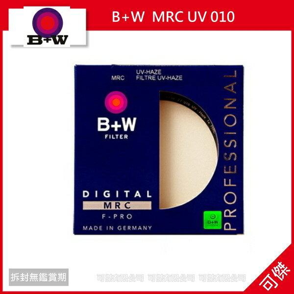 免運 可傑 B+W 43mm MRC UV 010 多層鍍膜保護鏡 捷新總代理 公司貨
