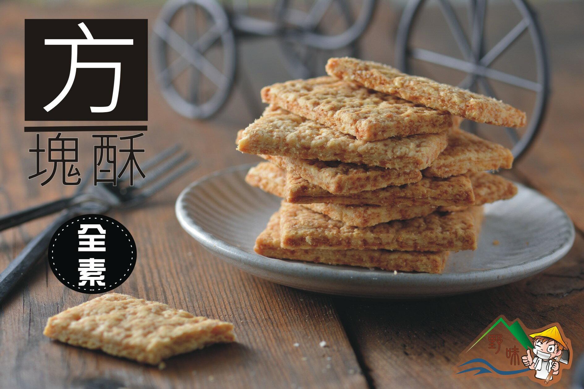 【野味食品】方塊酥(全素)225g/包