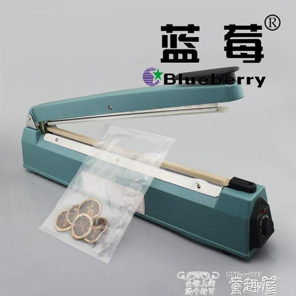 封口機 藍莓牌400B手壓封口機8mm 液體封口機 鋁箔袋封口機 封袋機大功率JD 童趣屋