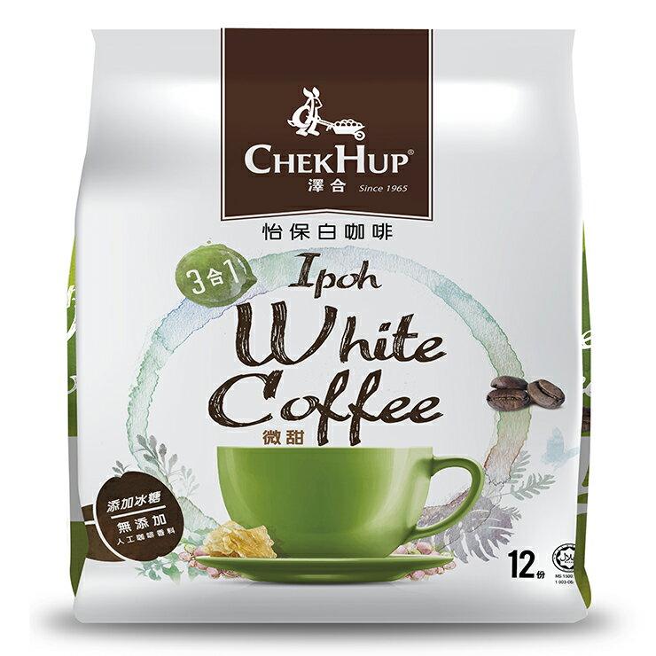 澤合怡保白咖啡-微甜(3合1)-420g