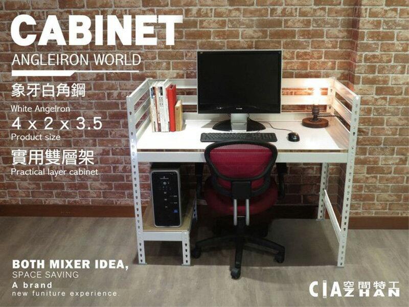 極致質感工作桌/辦公桌♞空間特工♞(長4尺x深2x高3.5,單層小層架)耐重 象牙白免螺絲角鋼 C款