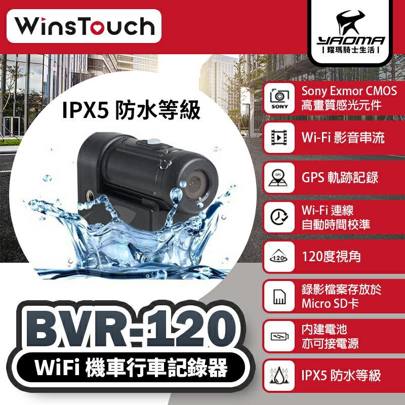 贈16G記憶卡 BVR-120 機車行車記錄器 行車紀錄器 wifi連接 GPS定位 防盜 防水 1080P 耀瑪騎士