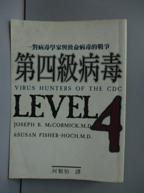 【書寶二手書T1/保健_LHN】第四級病毒-對病毒學家與..._Joseph B. McCormick