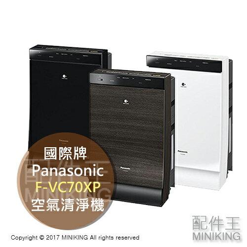 【配件王】日本代購2017Panasonic國際牌F-VC70XP加濕空氣清淨機HEPA31疊