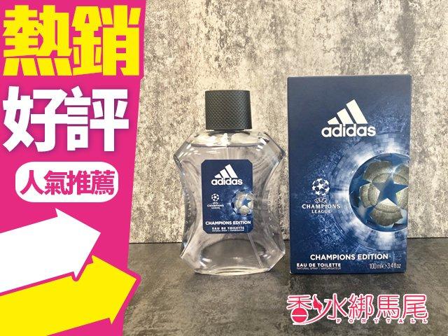 Adidas 愛迪達香水 UEFA CHAMPIONS LEAGUE 冠軍聯賽 限量版 100ml 歐冠◐香水綁馬尾◐