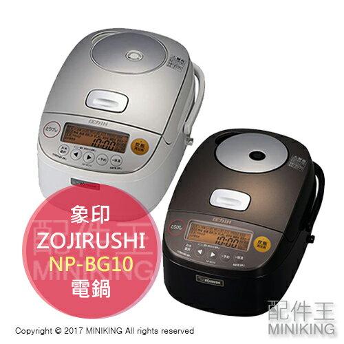 【配件王】日本代購 ZOJIRUSHI 象印 NP-BG10 電子鍋 電鍋 兩色 六人份 鐵器厚釜 IH壓力 飯鍋