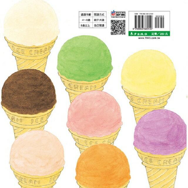 【搶先預購】野貓軍團愛吃冰 6
