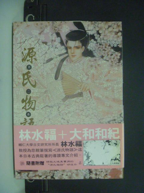 【書寶二手書T4/漫畫書_KPA】源氏物語2_涂翠花, 大和和紀