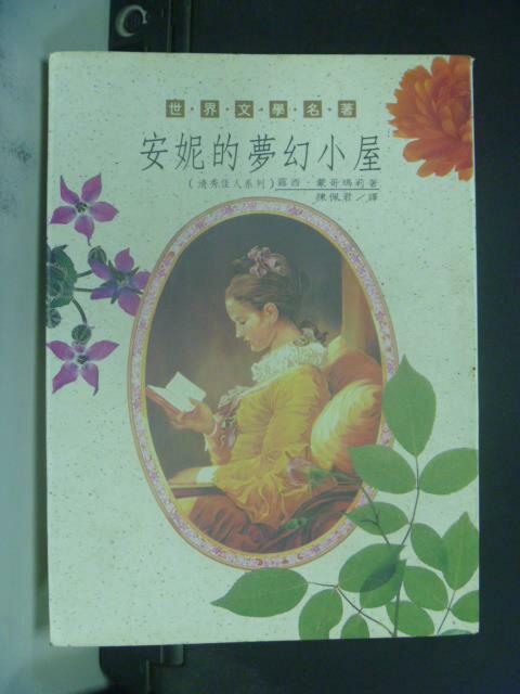 【書寶二手書T2/兒童文學_IAU】安妮的夢幻小屋_露西.蒙哥瑪莉