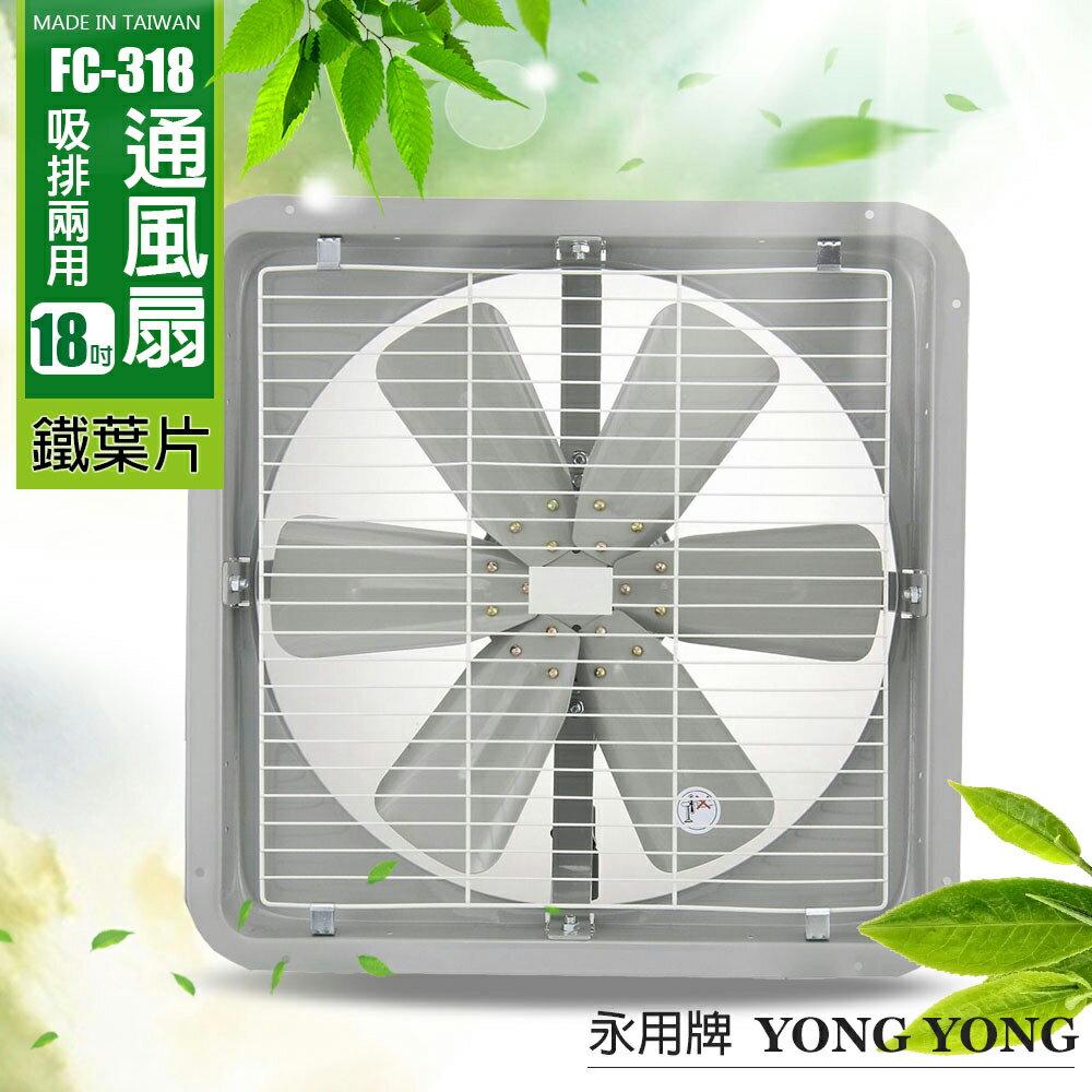 【永用牌】MIT 台灣製造18吋耐用馬達吸排風扇(鐵葉) FC-318