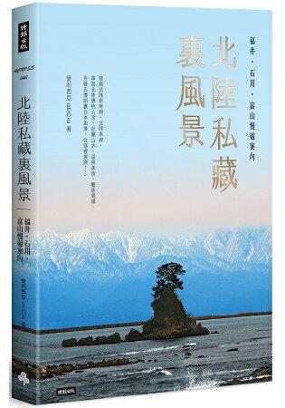 北陸私藏.裏風景:福井、石川、富山慢遊案內 0