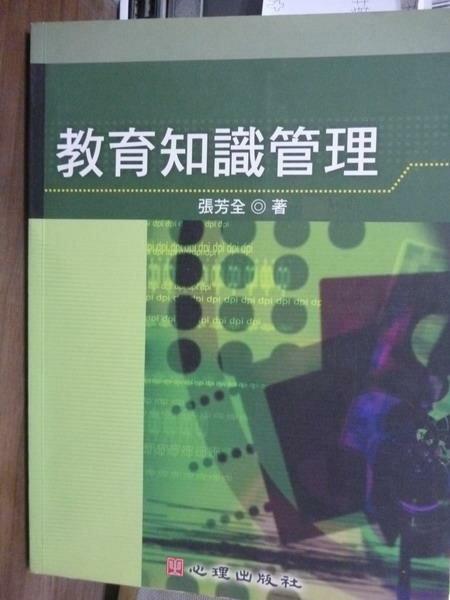 【書寶二手書T2/大學教育_PEA】教育知識管理_張芳全