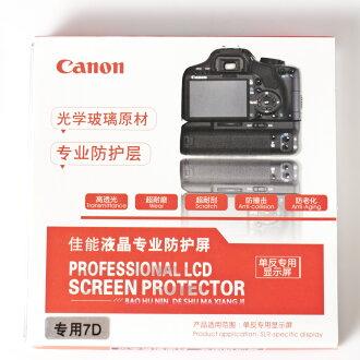 CANON 光學玻璃LCD硬式保護貼 7D 專用 液晶螢幕 保護貼 保護膜 可參考 GGS