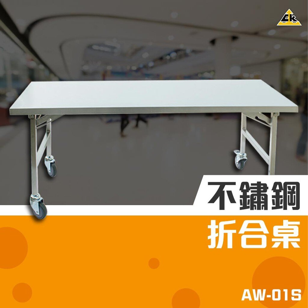 【台製品】不鏽鋼折合桌 AW-01S 工作桌/工業桌/桌子/工作檯/作業台/平台