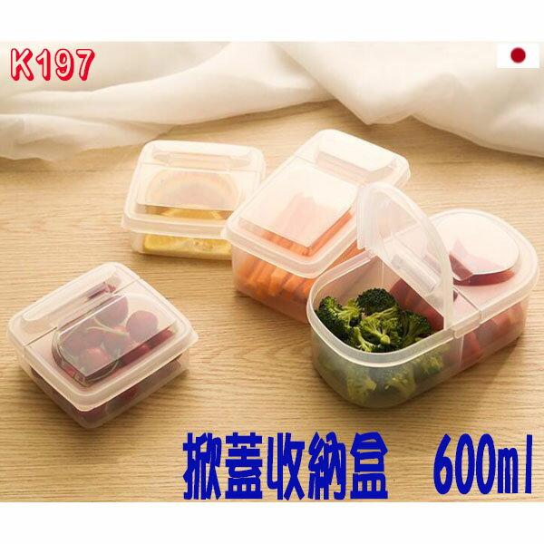 BO雜貨【SV8074】日本 K197 掀蓋雙開收納盒 廚房調味料 水果 密封罐 保鮮盒 防潮 可冷藏 儲物600ml